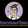 КонсультантПлюс